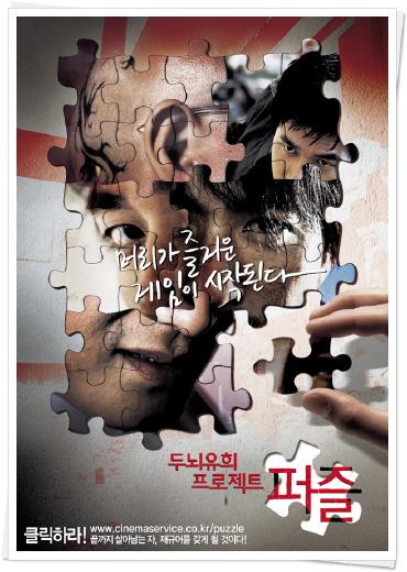 <두뇌 유희 프로젝트 퍼질>의 포스터, 두뇌 건강을 위해 두뇌 게임을 즐겨라!