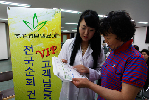 주민들이 건강 검진을 받기 전 설명을 듣고 있다.