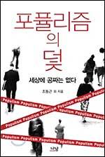 '포퓰리즘의 덫 - 세상에 공짜는 없다' 조동근 등 7인 공저/나남출판사 간