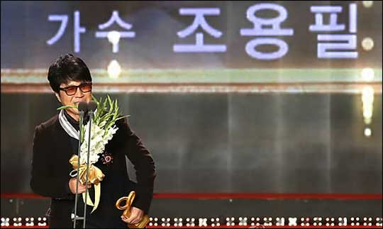 가수 조용필이 은관문화훈장을 받는데 그친 것을 놓고 대중문화예술에 대한 차별이라는 지적이 일고 있다. 사진은 지난  18일 오후 서울 송파구 방이동에서 열린