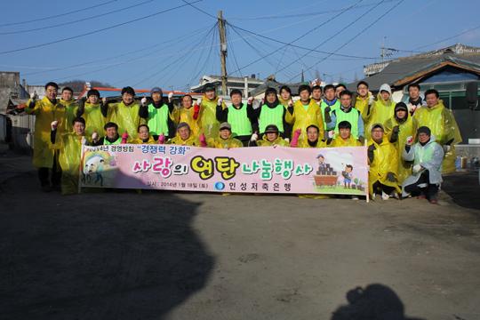 인성저축은행은 지난 18일 인천 부평지점 관내 불우이웃 가정에 사랑의 연탄을 전달하는 행사를 펼쳤다. ⓒ인성저축은행