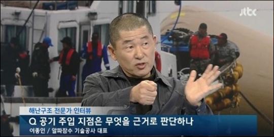지난 18일 이 대표는 JTBC