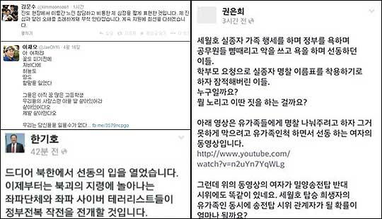 새누리당 한기호 이재오 권은희 의원과 김문수 전 경기도지사도 세월호와 관련해 적절하지 않은 SNS 활동을 보여 빈축을 샀다. (트위터와 페이스북 화면 캡처)