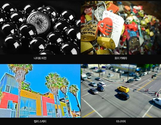 D5300의 득수촬영 모드를 적용해 촬영한 다양한 사진. 왼쪽 위부터 시계방향으로 나이트비전, 토이카메라, 컬러스케치, 미니어처를 적용한 사진.ⓒ니콘이미징코리아