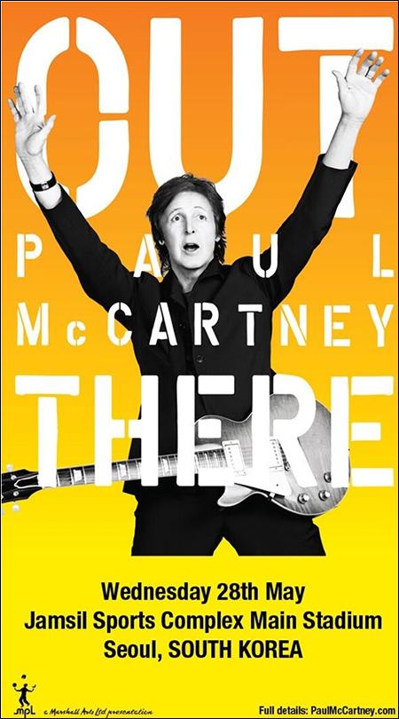 28일로 예정됐던 폴 매카트니의 공연이 취소됐다. ⓒ 현대카드