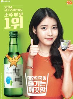 만 24세가 안되는 연예인의 술 광고 출연을 금지하는 법안이 국회에서 통과돼 논란이 일고 있다. 사진은 아이유의 술 광고 포스터.