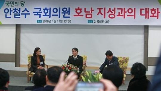 안철수 의원이 탈당 후 세 번째로 호남을 방문했다. 사진은 광주 상록회관에서