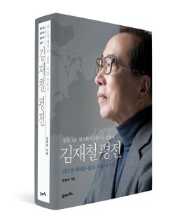 한국 경제성장사를 이끌어온 1세대 기업가이자 현대판 장보고로 불리는 김재철 동원그룹 회장의 평전이 24일 발간됐다. ⓒ동원그룹