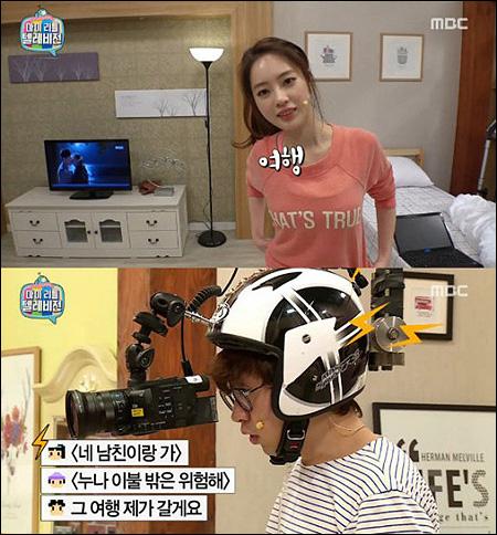 마리텔 모르모트 PD 심쿵 양정원. MBC 화면 캡처