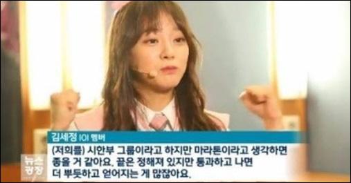 김세정 솔로 데뷔 사실무근 KBS 뉴스광장 화면 캡처