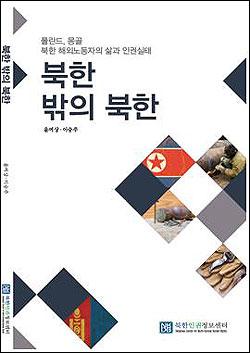 북한인권정보센터가 지난 15일