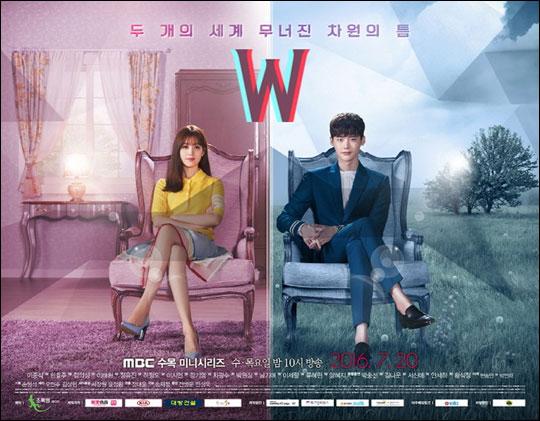 이종석 한효주 주연의 MBC 새 수목극