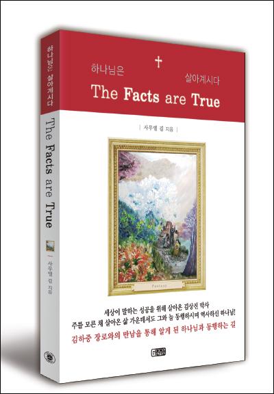 김상진 박사가 쓴 신간