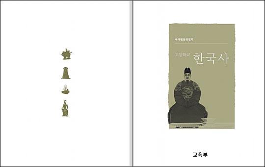 전자책으로 공개된 고등학교 한국사 교과서. ⓒ데일리안