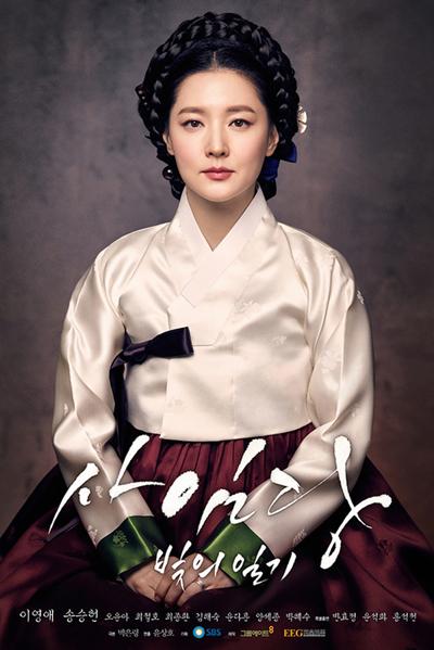 올해 유독 사전제작드라마가 봇물을 이룬 가운데 2017년 새해 첫 사전제작드라마로 이영애의