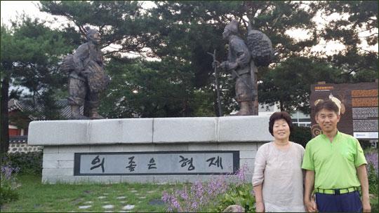 예산 '의좋은 형제' 마을에 있는 조형물 앞에서 초등학교 친구와 함께.ⓒ조남대