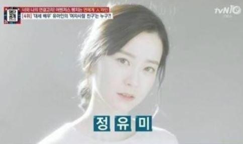 윰블리 정유미가 러블리 스타 1위에 이름에 올렸다. ⓒ tvN