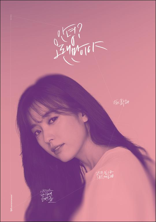 배우 한효주가 6년 만에 팬미팅을 연다.ⓒBH엔터테인먼트