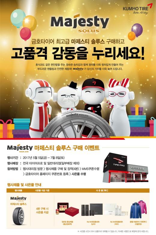 금호타이어(대표 이한섭)가 다음달 8일까지 프리미엄 고성능 타이어 '마제스티 솔루스(Majesty SOLUS)' 구매 고객을 대상으로 사은품 증정 이벤트를 실시하고 있다. 사진은 이벤트 홍보물. ⓒ금호타이어