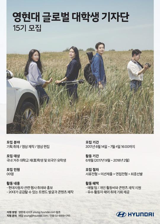 영현대 기자단 모집 포스터.ⓒ현대자동차