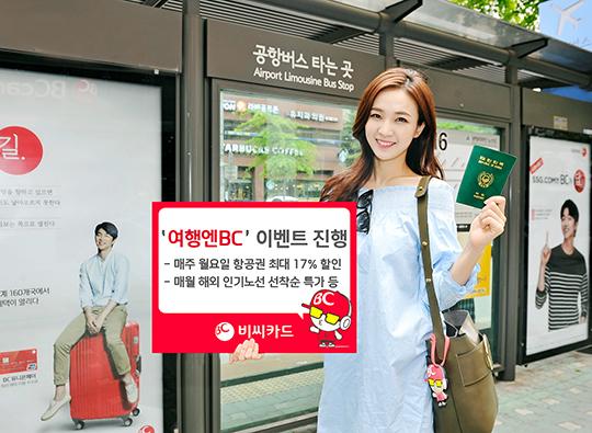 BC카드가 기존의 여행 서비스를 한층 더 강화한 '여행엔BC'를 진행한다. 기존 VIP 등급 고객들에게만 제공됐던 여행 서비스 관련 혜택들을 모든 고객들에게 확대 제공하는 것이 특징이다. ⓒBC카드