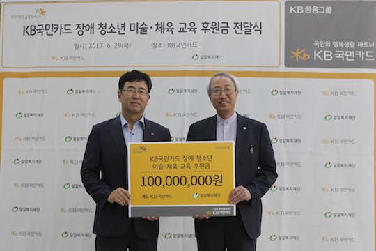 6월 29일 오후 서울 종로구 KB국민카드 본사에서 백문일 KB국민카드 브랜드전략부 상무(왼쪽)가 정형석 밀알복지재단 상임대표에게 장애 청소년의 미술·체육 활동 지원을 위한 후원금 1억원을 전달하고 있다. ⓒKB국민카드