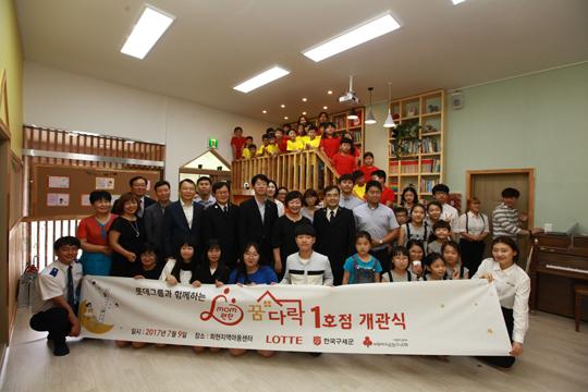 롯데는 7월 9일 전라북도 군산시 회현면에 'mom편한 꿈다락' 1호점을 오픈했다. 오픈 행사에 참석한 관계자들이 단체 기념촬영을 하고 있다.ⓒ롯데
