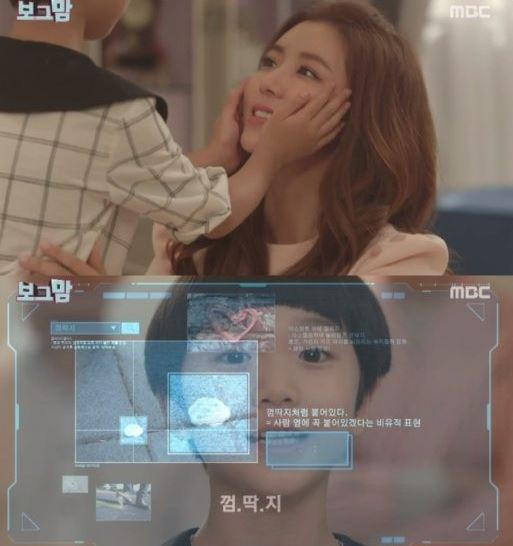 MBC 예능드라마 '보그맘'이 첫 선을 보인 가운데 시청자들의 반응이 뜨겁다. ⓒ MBC