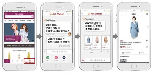 롯데백화점 세계최초 인공지능 쇼핑도우미.ⓒ롯데백화점
