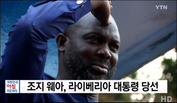 조지 웨아 라이베리아 대통령 당선. YTN 뉴스 화면 캡처