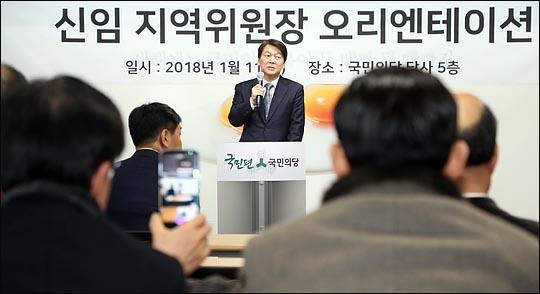안철수 국민의당 대표가 11일 오후 서울 여의도 당사에서 열린 신임 지역위원장 오리엔테이션에서 인사말을 하고 있다. ⓒ데일리안 박항구 기자