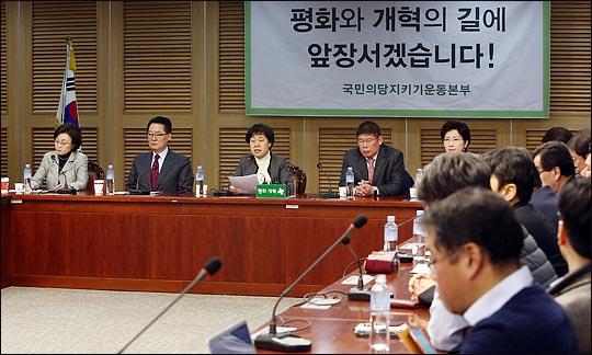 15일 오전 국회 의원회관에서 국민의당지키기운동본부 전체회의가 진행되고 있다. ⓒ데일리안 박항구 기자