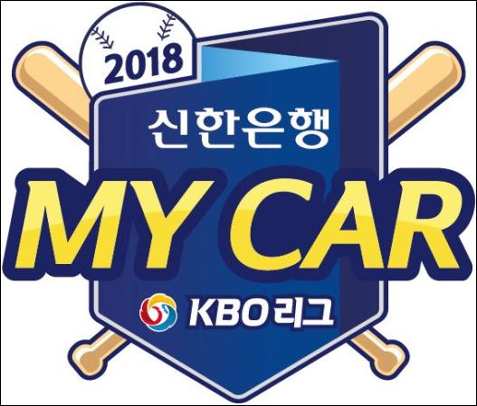 신한은행 타이틀 스폰서 조인. ⓒ KBO
