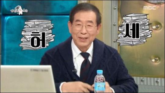 박원순 MBC