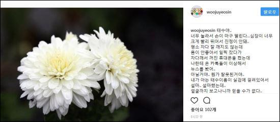 조민아가 전태수 사망 소식에 슬픔을 감추지 못했다. 조민아 인스타그램 캡처.