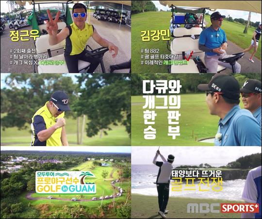 김강민과 정근우가 야구가 아닌 골프로 진검승부를 펼친다. ⓒ MBC스포츠플러스
