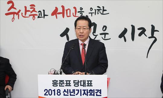 홍준표 자유한국당 대표가 22일 오전 서울 여의도 자유한국당 당사에서 2018 신년기자회견을 갖고 있다. ⓒ데일리안 홍금표 기자