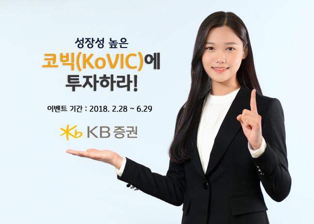KB증권 모델이 KB 코빅(KoVIC) 펀드 판매 시작과 기념 이벤트 실시 소식을 전하고 있다.ⓒKB증권