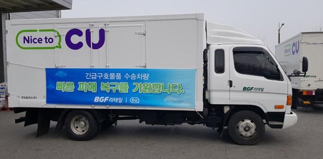 급구호물자를 실은 BGF 배송차량이 28일 오후 3시에 물류센터를 출발하고 있다.ⓒBGF리테일