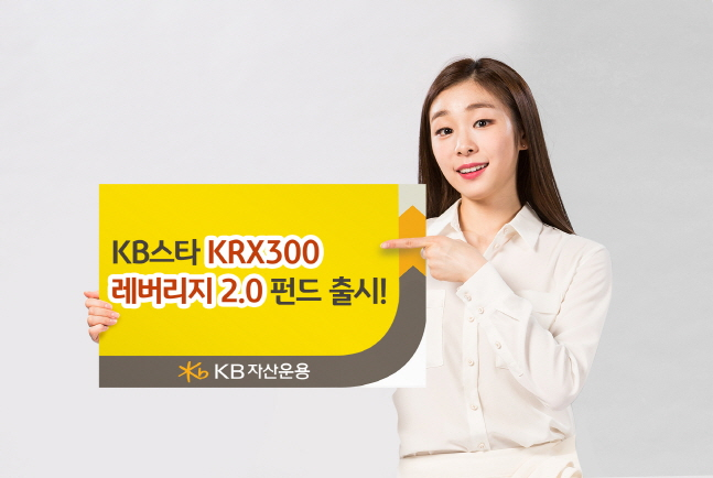 KB자산운용 모델이 KB스타KRX300레버리지2.0펀드 출시 소식을 전하고 있다.ⓒKB자산운용