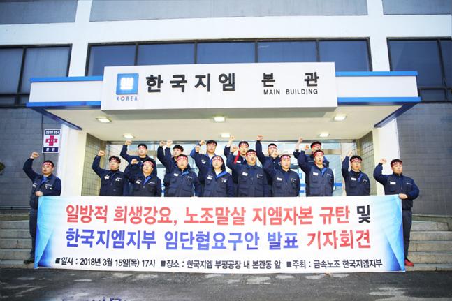 <br /> 한국지엠 노조원들이 3월 15일 오후 인천시 부평구 한국지엠 부평공장 본관 앞에서 열린