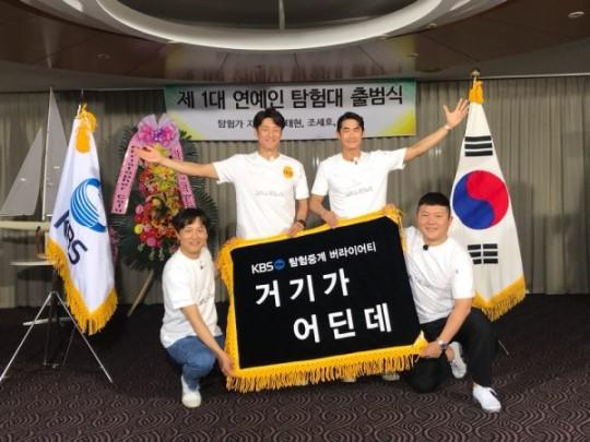 유호진 PD가 배우 지진희, 차태현, 배정남, 개그맨 조세호와 함께 새로운 예능을 만든다.ⓒKBS