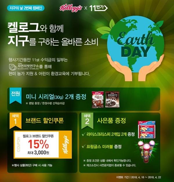 켈로그 X 11번가 지구의날 캠페인.ⓒ농심켈로그