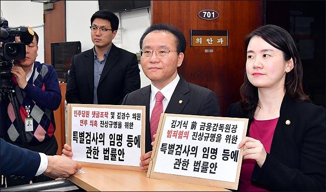 윤재옥 자유한국당 원내수석부대표와 신보라 원내대변인이 17일 오후 국회 의안과에