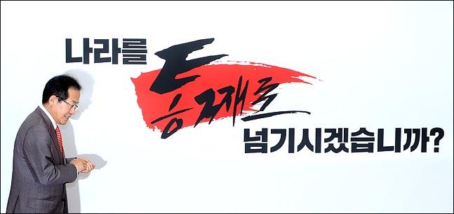 홍준표 자유한국당 대표가 25일 오전 서울 여의도 당사에서 지방선거 필승 슬로건