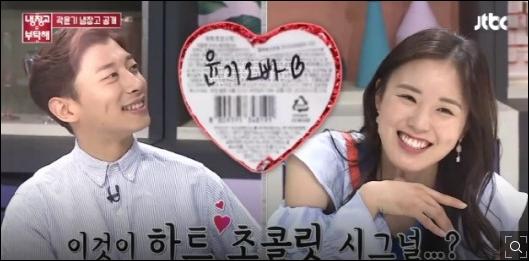 곽윤기 김아랑. JTBC