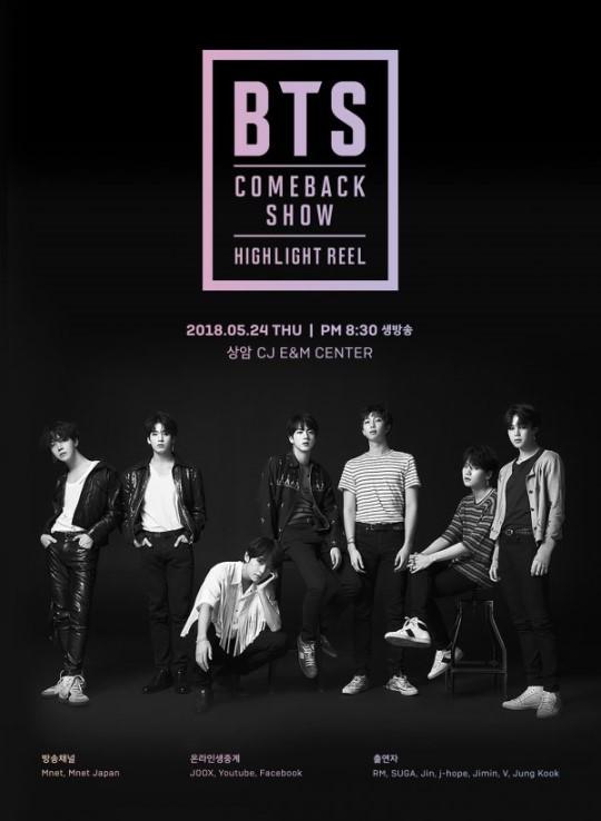 그룹 방탄소년단의 컴백쇼
