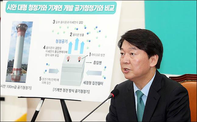 안철수 바른미래당 서울시장 후보가 17일 오후 국회에서 미세먼지, 재해재난, 여성범죄와 관련한 공약을 발표하고 있다.(자료사진)ⓒ데일리안 박항구 기자