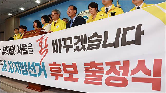 26일 오전 서울 여의도 국회에서 정의당이 서울시당 후보 합동 기자회견을 열어 6.13지방선거 후보출정식을 하고 있다. (자료사진) ⓒ데일리안 류영주 기자