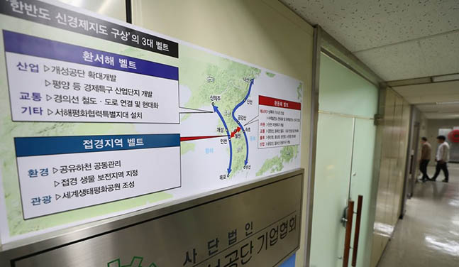 남북경협에 대한 기대감도 다시 높아지고 있다. ⓒ연합뉴스